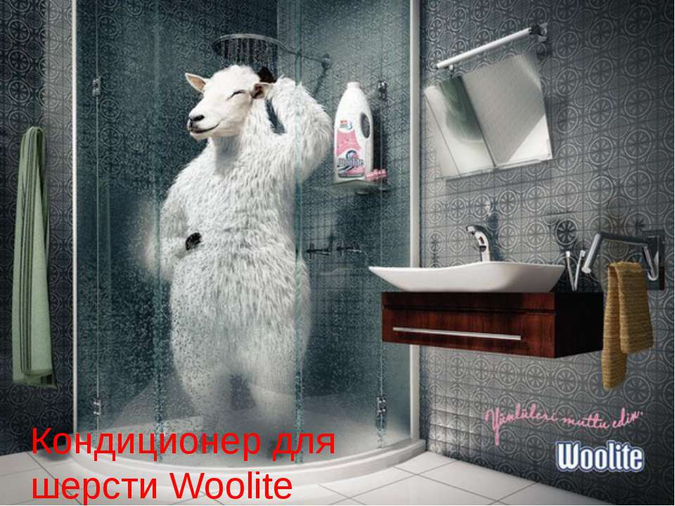 Кондиционер для шерсти Woolite