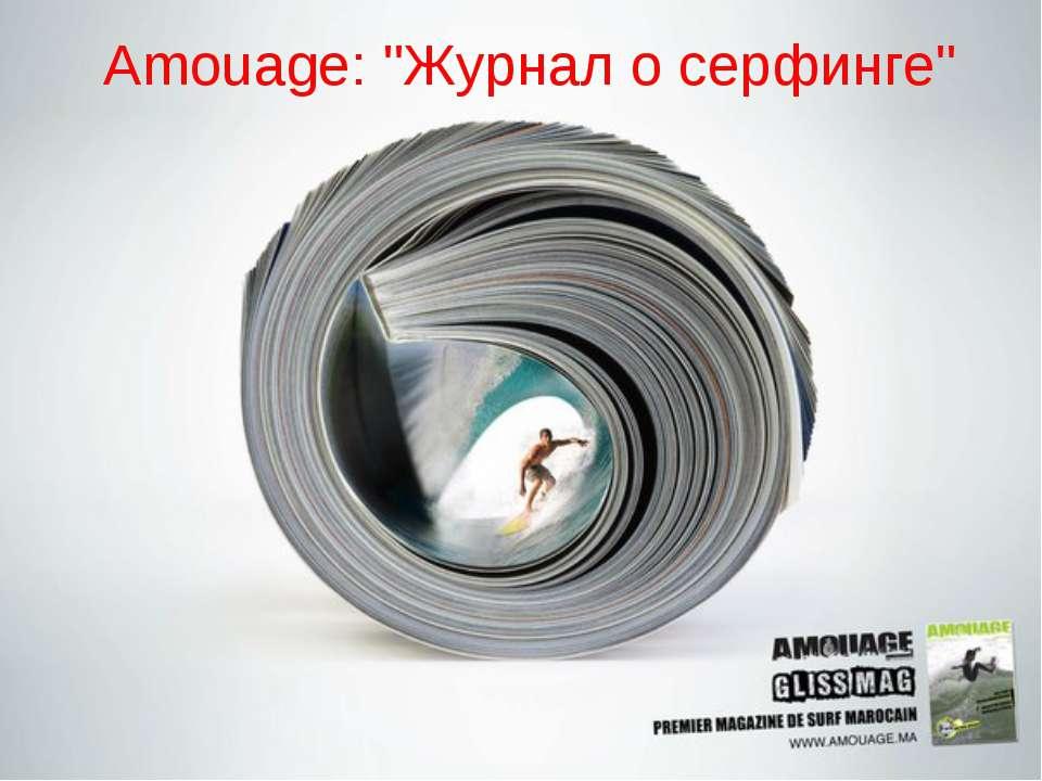 """Amouage: """"Журнал о серфинге"""""""