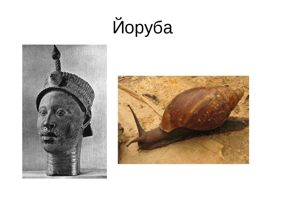 Йоруба