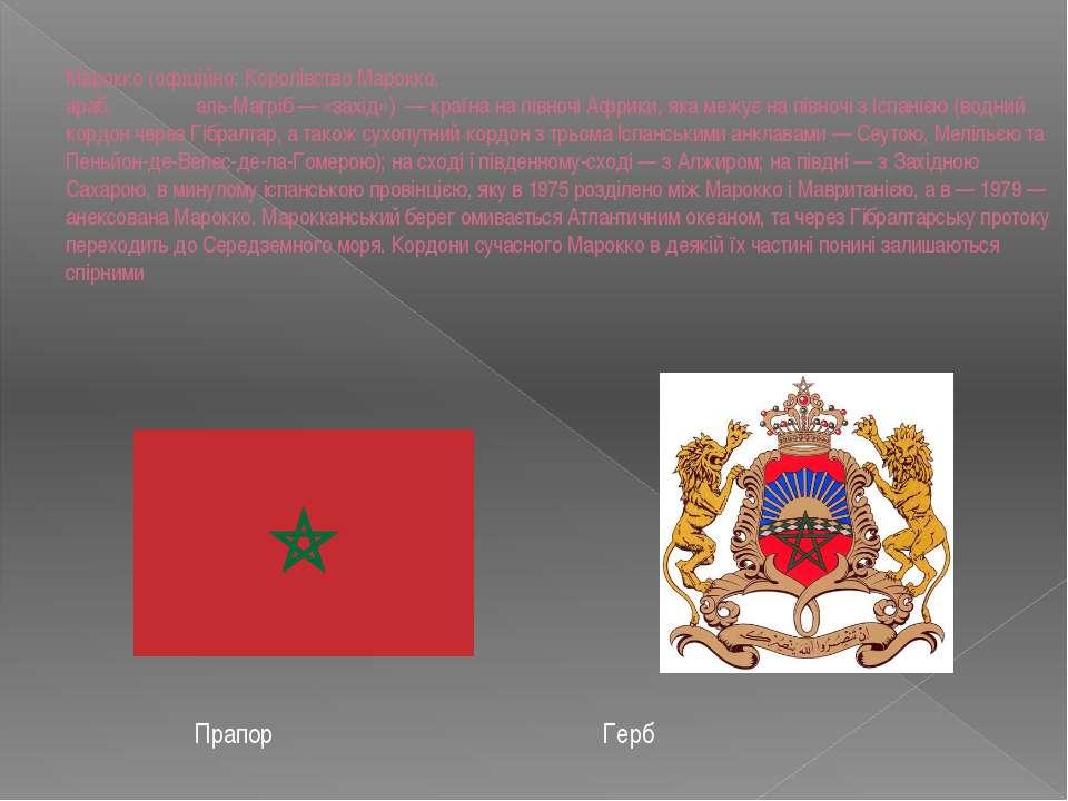Марокко (офіційно: Королівство Марокко, араб. المغرب аль-Магріб — «захід») — ...