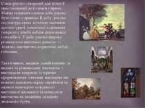 Таким чином, завдяки ознайомленню із видами та різновидами мистецтва і мистец...