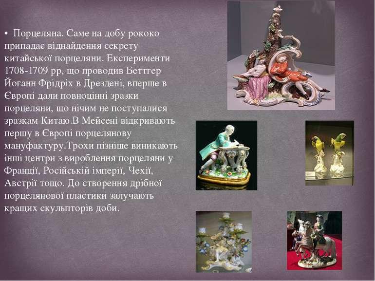 • Порцеляна. Саме на добу рококо припадає віднайдення секрету китайської порц...