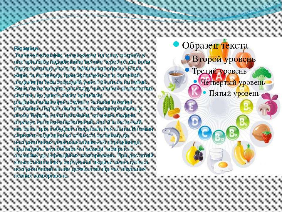 Вітаміни. Значення вітамінів, незважаючи на малу потребу в них організму,надз...