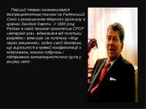 Перший термін ознаменувався безпрецедентним тиском на Радянський Союз з розмі...