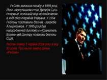 Рейган залишив посаду в 1989 році. Його наступником став Джордж Буш-старший, ...