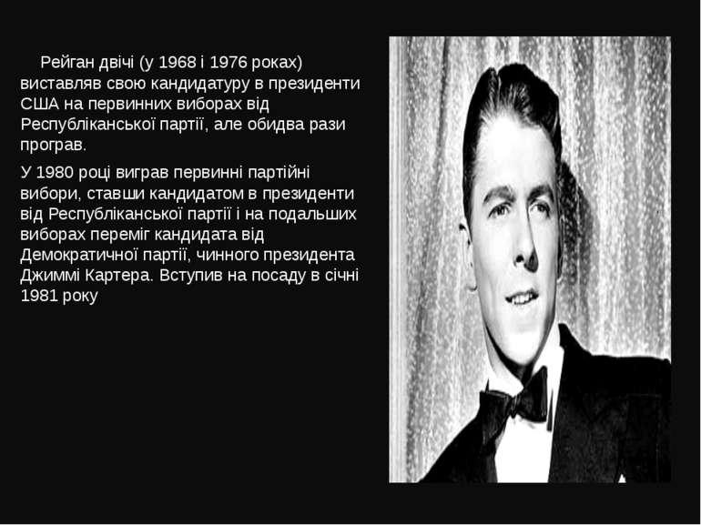 Рейган двічі (у 1968 і 1976 роках) виставляв свою кандидатуру в президенти СШ...