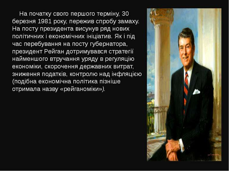 На початку свого першого терміну, 30 березня 1981 року, пережив спробу замаху...