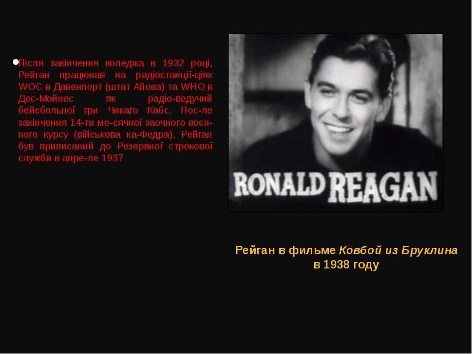 Після закінчення коледжа в 1932 році, Рейган працював на радіостанції-ціях WO...