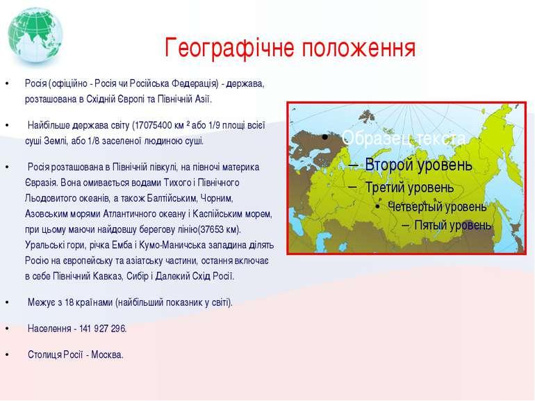 Географічне положення Росія (офіційно - Росія чи Російська Федерація) - держа...