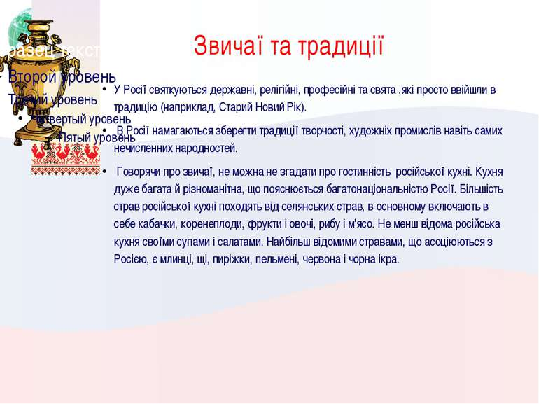 Звичаї та традиції У Росії святкуються державні, релігійні, професійні та свя...