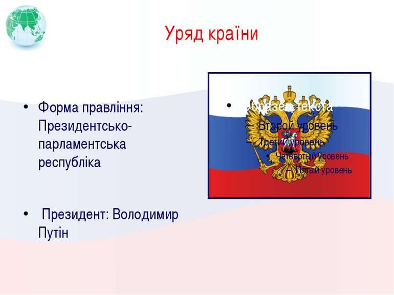 Уряд країни Форма правління: Президентсько-парламентська республіка Президент...