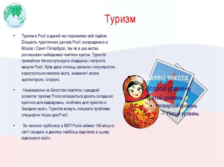Туризм Туризм в Росії в даний час переживає свій підйом. Більшість туристични...