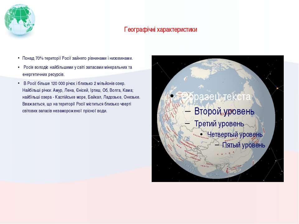 Географічні характеристики Понад 70% території Росії зайнято рівнинами і низо...