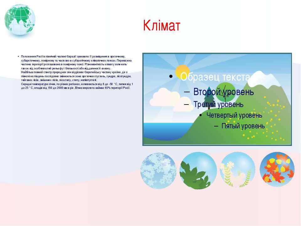 Клімат Положення Росії в північній частині Євразії зумовило її розміщення в а...
