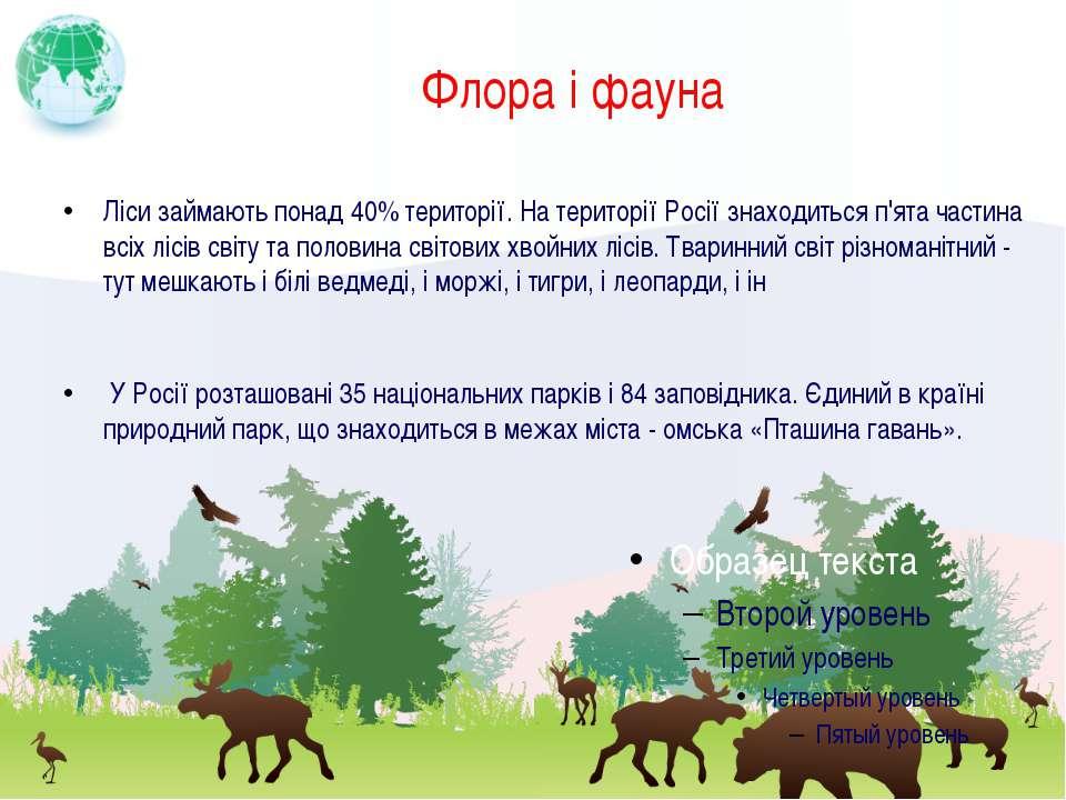 Флора і фауна Ліси займають понад 40% території. На території Росії знаходить...