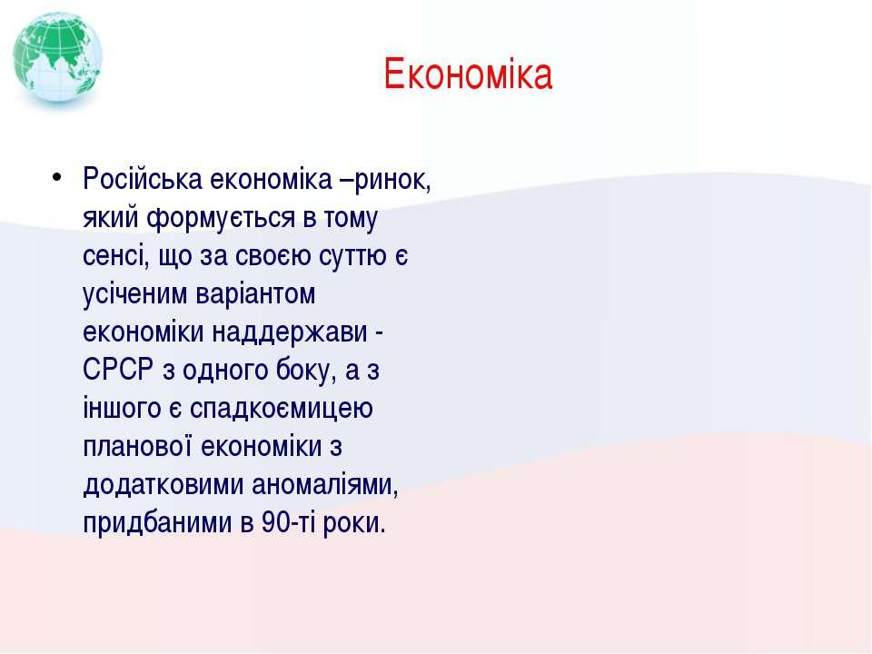 Економіка Російська економіка –ринок, який формується в тому сенсі, що за сво...