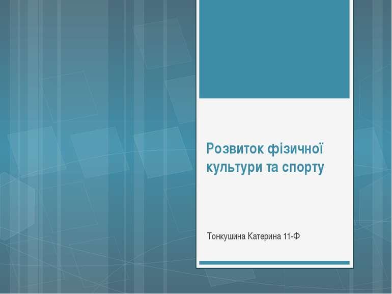 Розвиток фізичної культури та спорту Тонкушина Катерина 11-Ф