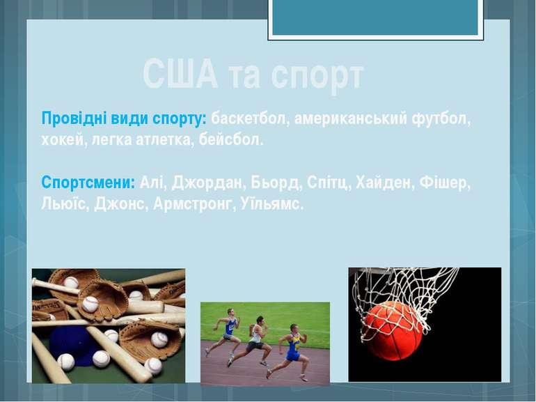 США та спорт Провідні види спорту: баскетбол, американський футбол, хокей, ле...