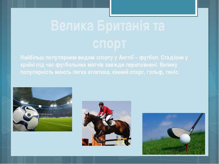 Велика Британія та спорт Найбільш популярним видом спорту у Англії – футбол. ...