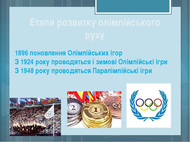 Етапи розвитку олімпійського руху 1896 поновлення Олімпійських ігор З 1924 ро...