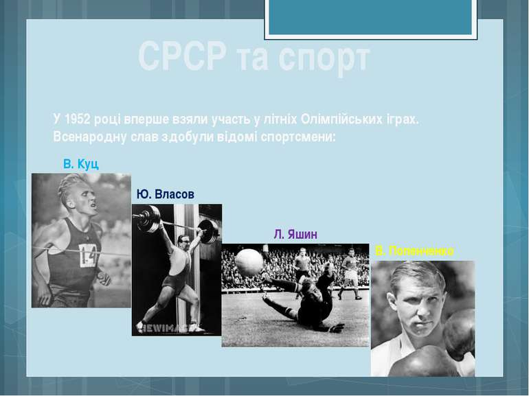 СРСР та спорт У 1952 році вперше взяли участь у літніх Олімпійських іграх. Вс...