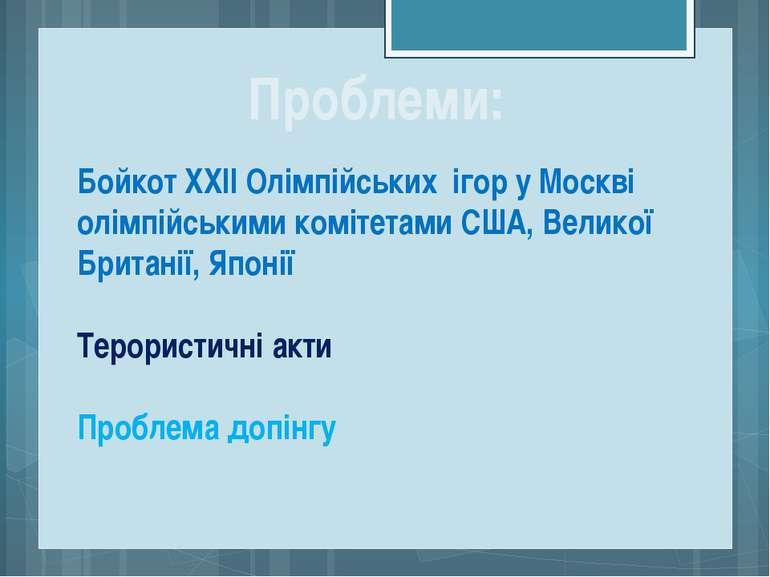 Проблеми: Бойкот XXII Олімпійських ігор у Москві олімпійськими комітетами США...