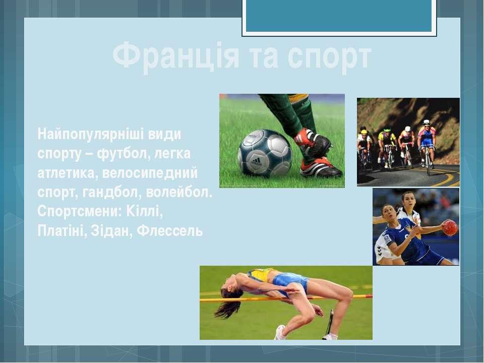 Франція та спорт Найпопулярніші види спорту – футбол, легка атлетика, велосип...
