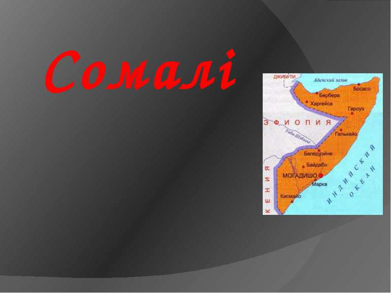 Сомалі