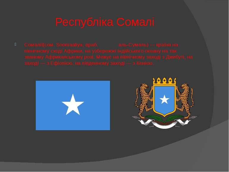 Республіка Сомалі Сомалі (сом. Soomaaliya, араб. الصومال аль-Сумаль) — країна...