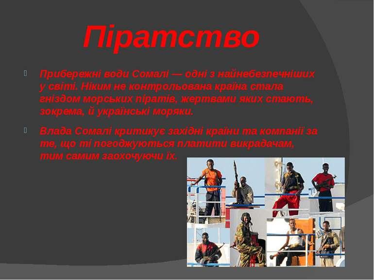Піратство Прибережні води Сомалі — одні з найнебезпечніших у світі. Ніким не ...