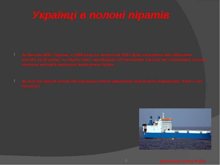 Українці в полоні піратів За даними МЗС України, з 2008 року по листопад 2011...