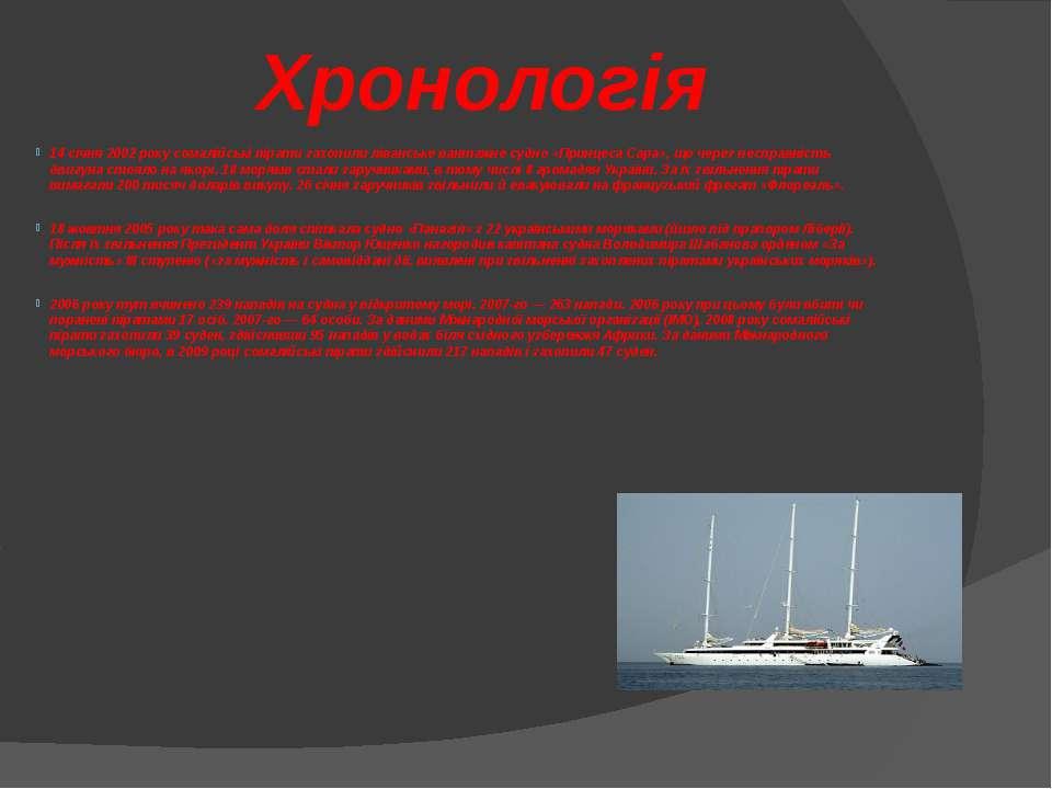 Хронологія 14 січня 2002 року сомалійські пірати захопили ліванське вантажне ...