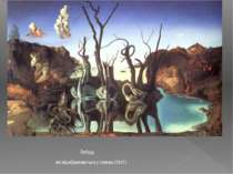Лебеді, які відображаються у слонах (1937)