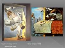 Содомське самовдоволення Живий натюрморт (1956) невинної діви (1954)