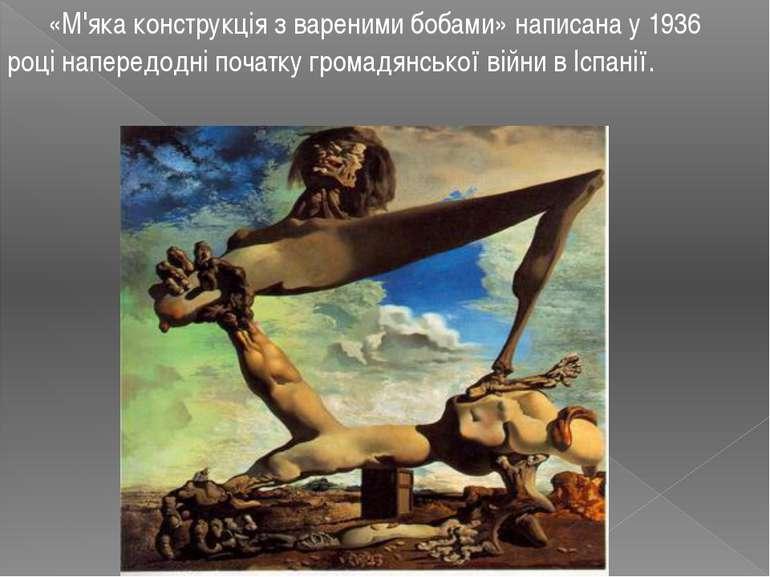 «М'яка конструкція з вареними бобами» написана у 1936 році напередодні початк...