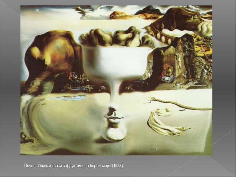 Поява обличчя і вази з фруктами на березі моря (1938)