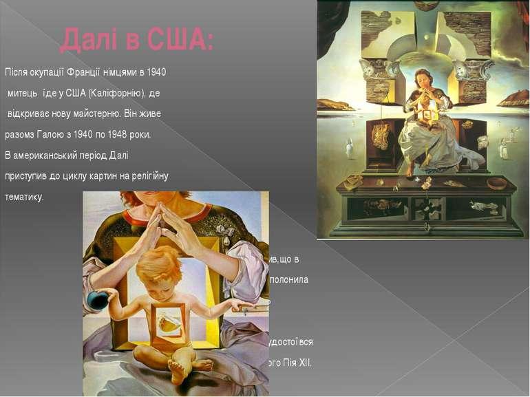 Далі в США: Після окупації Франції німцями в 1940 митець їде у США (Каліфорні...