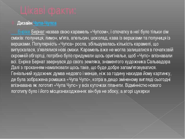 Цікаві факти: Дизайн Чупа-Чупса Енріке Бернат назвав свою карамель «Чупсом», ...