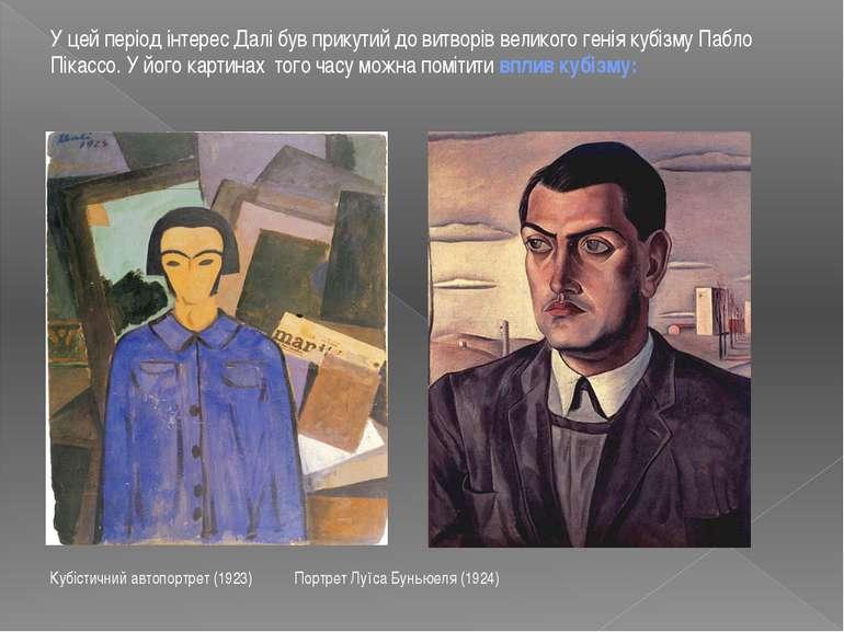 У цей період інтерес Далі був прикутий до витворів великого генія кубізму Паб...