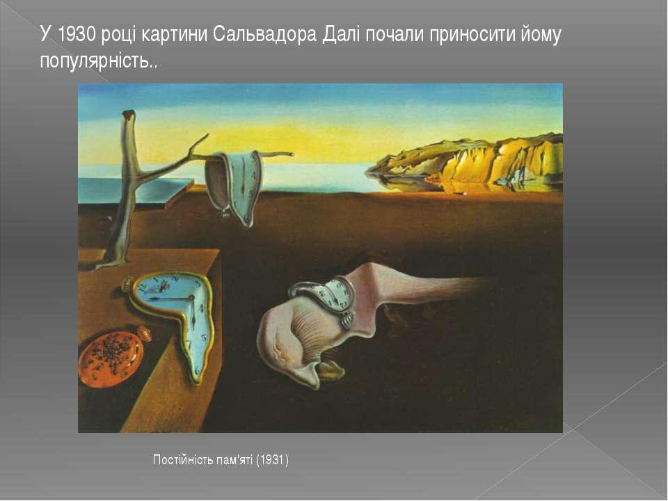 У 1930 році картини Сальвадора Далі почали приносити йому популярність.. Пост...