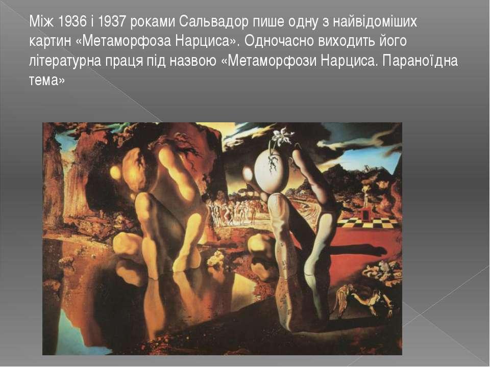 Між 1936 і 1937 роками Сальвадор пише одну з найвідоміших картин «Метаморфоза...