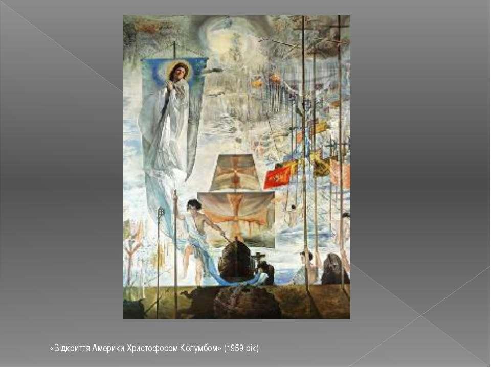 «Відкриття Америки Христофором Колумбом» (1959 рік)