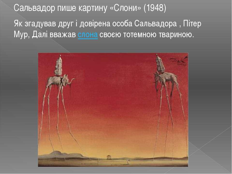 Сальвадор пише картину «Слони» (1948) Як згадував друг і довірена особа Сальв...