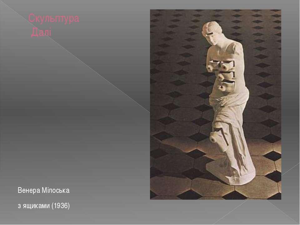 Скульптура Далі Венера Мілоська з ящиками (1936)