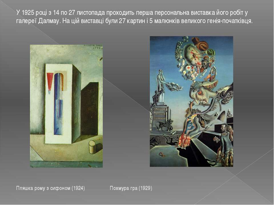 У 1925 році з 14 по 27 листопада проходить перша персональна виставка його ро...