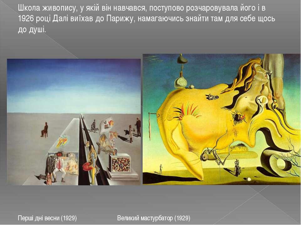 Школа живопису, у якій він навчався, поступово розчаровувала його і в 1926 ро...