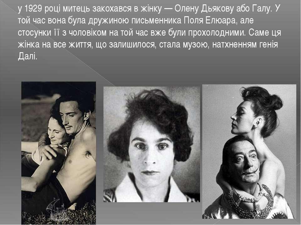 у 1929 році митець закохався в жінку— Олену Дьякову або Галу. У той час вона...
