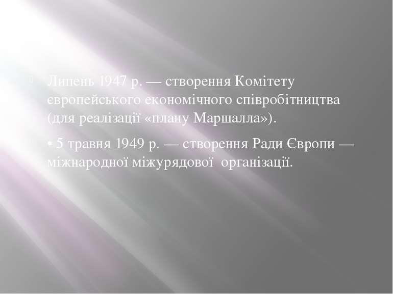 Липень 1947 р. — створення Комітету європейського економічного співробітництв...