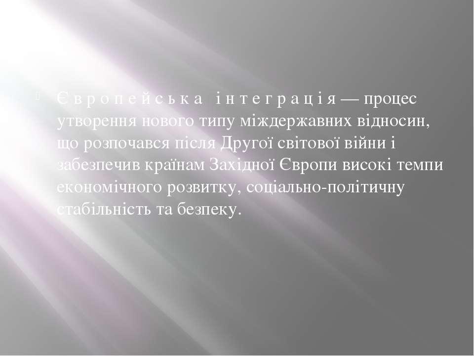 Є в р о п е й с ь к а і н т е г р а ц і я — процес утворення нового типу міжд...