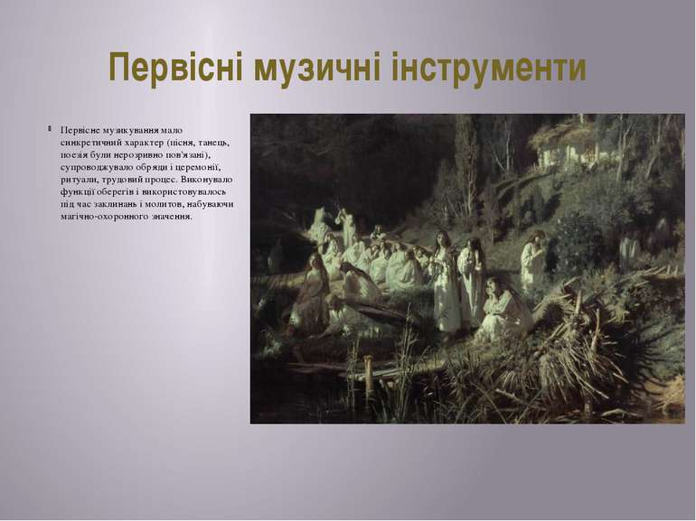 Первісні музичні інструменти Первісне музикування мало синкретичний характер ...
